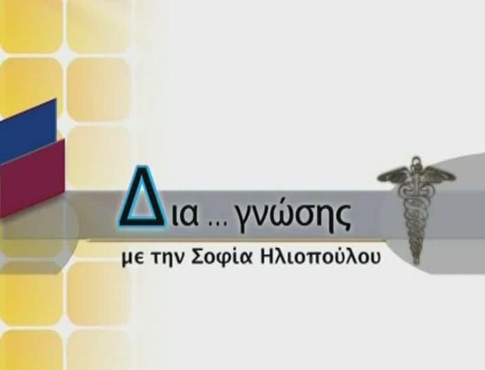 Δια...γνώσης -  Star Κεντρικής Ελλάδας